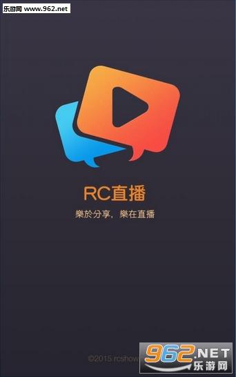 RC直播手机版v2.1.1072截图0