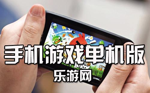 手机游戏单机版