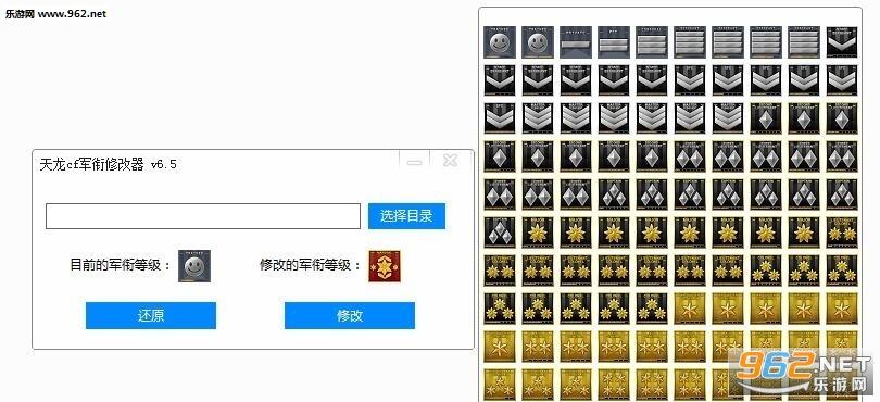 天龙CF军衔修改器2016