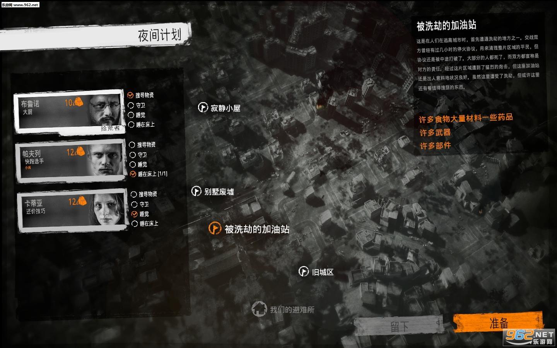 这是我的战争V2.0.3截图4