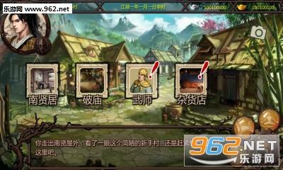 金庸群侠传X1.1.0.6无限元宝破解版截图2