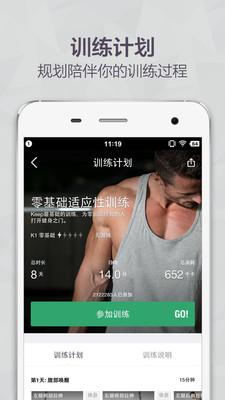 keep健身安卓版2.1.3.0截图2