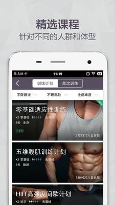 keep健身安卓版2.1.3.0截图1