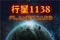 行星1138行星1138