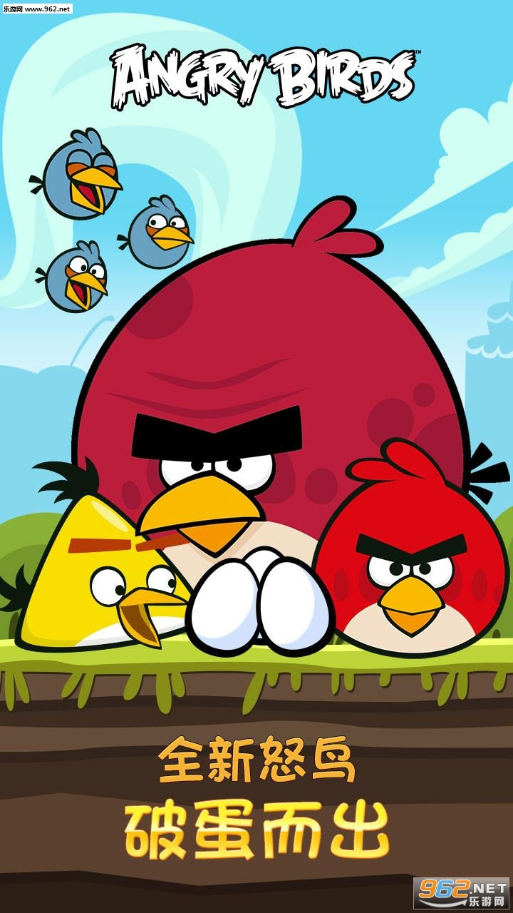 愤怒的小鸟六周年中文内购破解版v6.0.0截图0