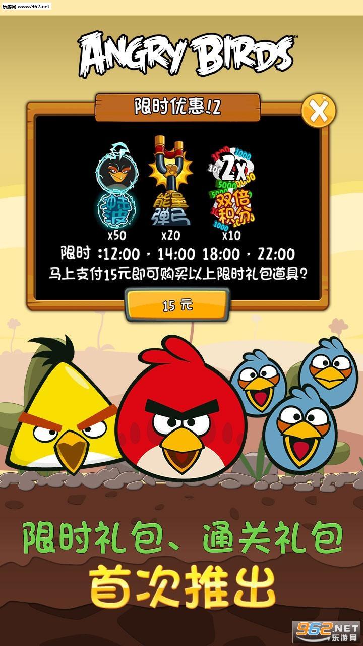 愤怒的小鸟六周年中文内购破解版v6.0.0截图1