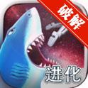 饥饿鲨:进化中文无限金币钻石修改版(最新版)v4.4.0