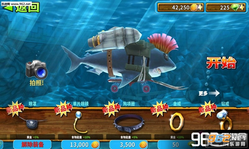 饥饿鲨:进化中文无限金币钻石修改版(最新版)v4.4.0_截图
