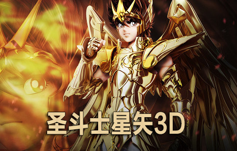 圣斗士星矢3D手游