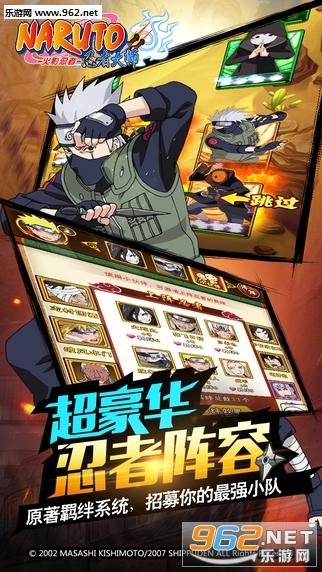 火影忍者忍者大师ios破解版v1.0.10截图2