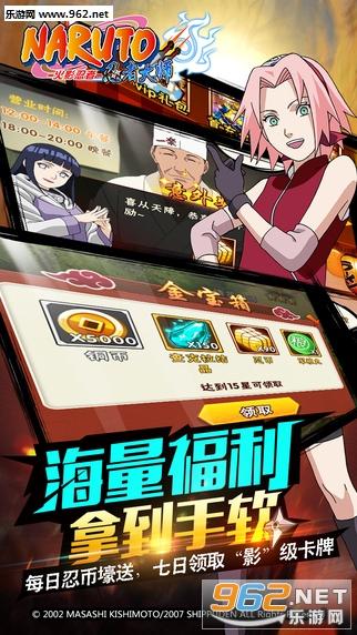 火影忍者忍者大师ios破解版v1.0.10截图4