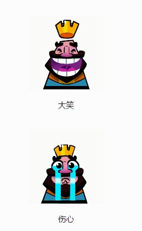 皇室战争表情gif下载|皇室战争表情包下载