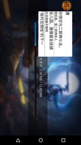 乱斗西游答题器1.2_截图3