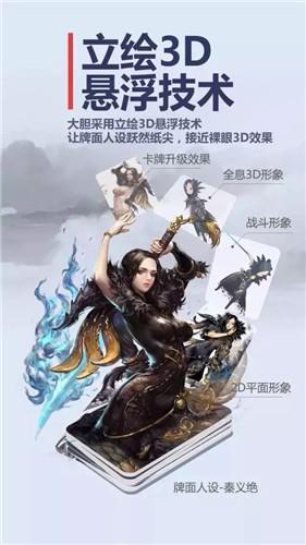 战斗吧剑灵官方版v12.1截图1