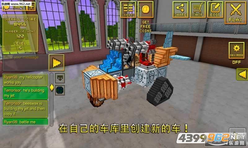 《像素車OL Blocky Cars Online》是一款多人聯機的像素車射擊游戲。游戲中,你可以根據你自己的個人喜好裝飾和改裝你的像素車,除了改變像素車的外觀模型以外,你還可以購買威力更大的武器裝備給你的像素車。游戲中擁有多種模式供你挑戰,在無需聯網的測試汽車模式中,你可以在寬闊的地圖中慢慢熟悉自己的戰車屬性;在其他需要聯網的比賽模式中,你可以邀上你的好友共同對戰。流暢的操作手感,刺激的戰斗場景,怎么樣?游戲中金幣數量為999888777,快來下載試試吧!