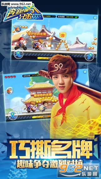 奔跑吧兄弟3撕名牌大战iPad版v1.00.12截图3