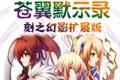 苍翼默示录:刻之幻影扩展版PC中文版