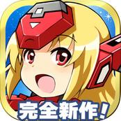 超时空战记:空之战团ios汉化版