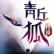 青丘狐传说官方正式版