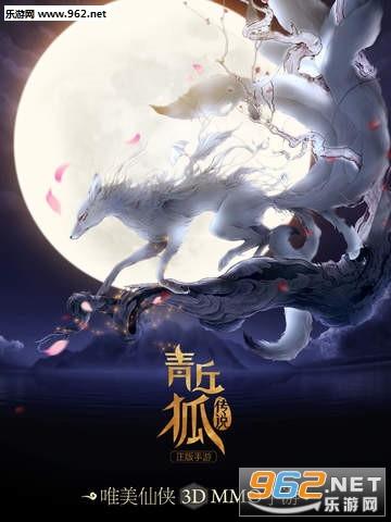 青丘狐传说官方正式版v1.0.1官网截图0
