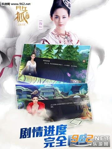 青丘狐传说官方正式版v1.0.1官网截图1