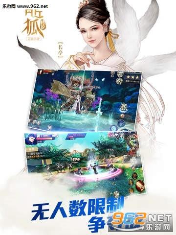 青丘狐传说官方正式版v1.0.1官网截图2