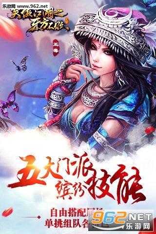 笑傲江湖之东方不败官方免费版v1.0.1截图1