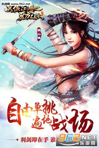 笑傲江湖之东方不败官方免费版v1.0.1截图3