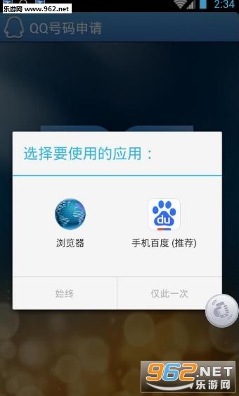 QQ靓号申请神器2016版v1.0截图2