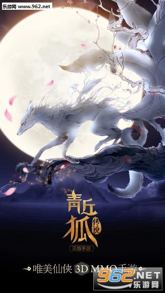 青丘狐传说ios版免费下载(2016最美仙侠)v1.4.4截图3