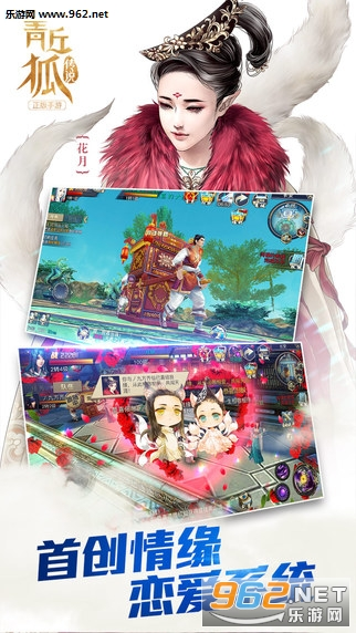 青丘狐传说ios版免费下载(2016最美仙侠)v1.4.4截图0