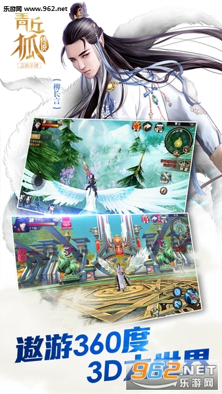 青丘狐传说ios版免费下载(2016最美仙侠)v1.4.4截图1
