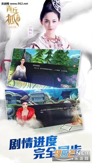 青丘狐传说ios版免费下载(2016最美仙侠)v1.4.4截图2