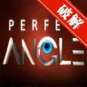 最佳视角 PerfectAngle全解锁高级版