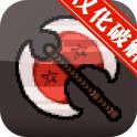 英雄围城 Hero Siege中文无限水晶修改版