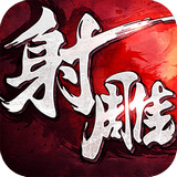 射雕英雄传3D官网正式版v1.1.0