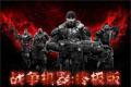 战争机器:终极版中文免安装版