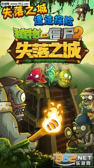 植物大战僵尸2失落之城ios中文版v1.7.1_截图0