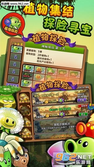 植物大战僵尸2失落之城ios中文版v1.7.1_截图3