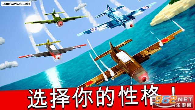 我的世界游戏生存飞机ios版v1.0.1_截图1