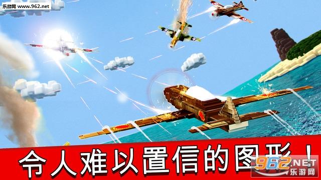 我的世界游戏生存飞机ios版v1.0.1_截图2