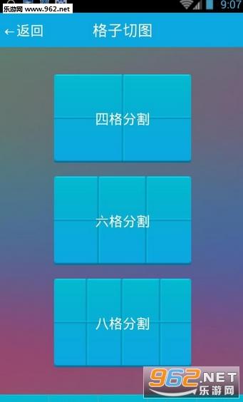 陌陌照片墙八组图制作软件 陌陌图片墙app下载v1.0_乐