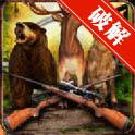 野生猎人丛林射击3D内购破解版