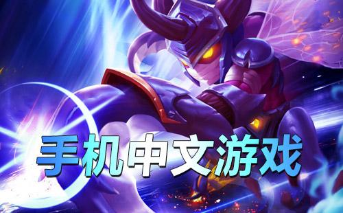 手机汉化游戏_手机中文游戏_手机中文游戏下载 乐游网