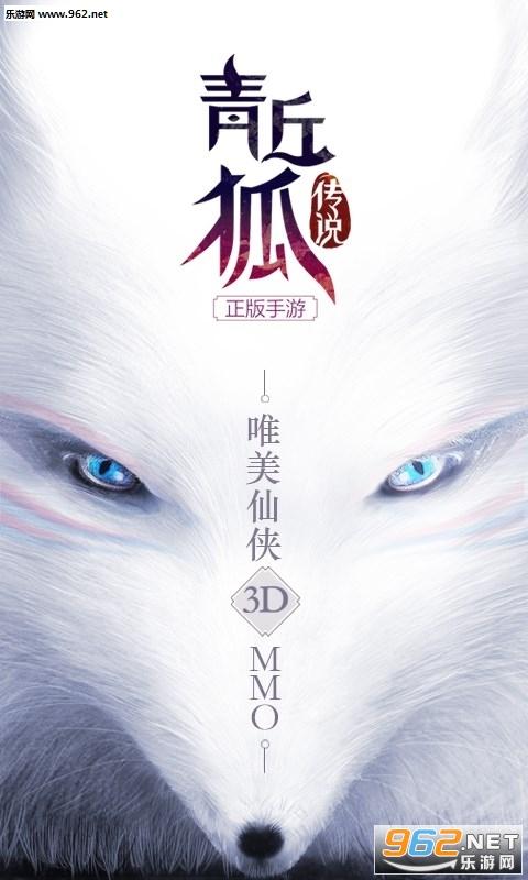 青丘狐传说手游360版截图1
