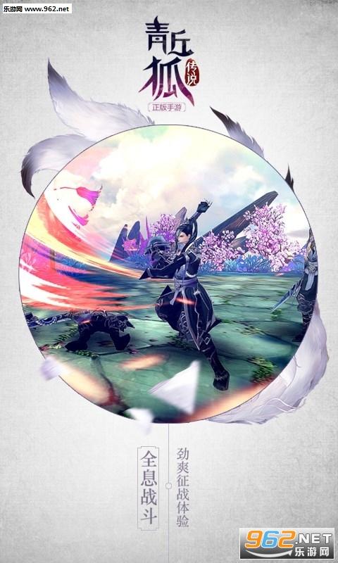 青丘狐传说手游360版截图2