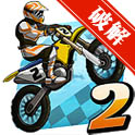 疯狂摩托车技2付费全解锁完整版