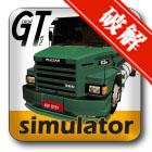 卡车模拟 无限金币破解版