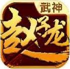 武神赵子龙IPAD版v1.0.9