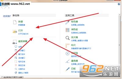 PicPick中文版